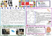 笑顔通信平成25年2月号発行