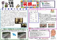 笑顔通信平成25年3月号発行