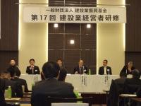 一般財団法人 建設業振興基金セミナー参加
