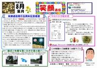 笑顔通信平成26年8月号