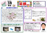 笑顔通信平成27年3月号