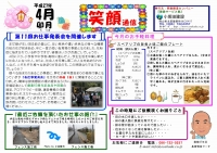 笑顔通信平成27年4月号発行