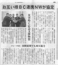 建設通信新聞にBCMについての取組が記事として取り上げられました。