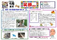 笑顔通信平成27年9月号