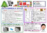 笑顔通信平成27年12月号
