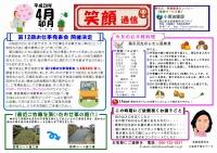 笑顔通信平成28年4月号発行