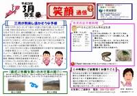 笑顔通信平成28年3月号発行