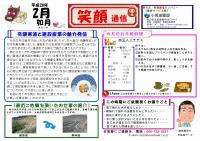 笑顔通信平成28年2月号発行