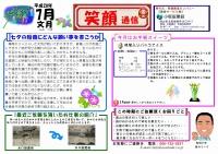 笑顔通信平成28年7月号発行