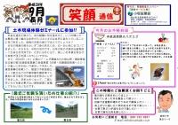 笑顔通信平成28年9月号発行