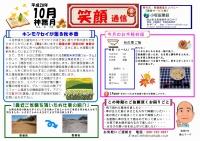笑顔通信平成28年10月号発行