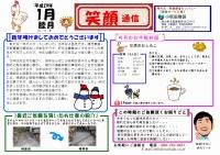 笑顔通信平成29年1月号発行