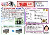 笑顔通信平成29年4月号発行