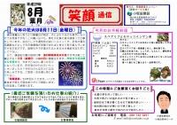 笑顔通信平成29年8月号発行