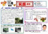 笑顔通信平成29年11月号発行