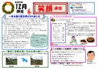 笑顔通信平成29年12月号発行