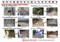 笑顔通信平成29年5月号発行