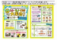 笑顔通信平成29年7月号発行