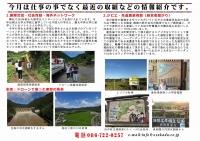 笑顔通信平成29年10月号発行